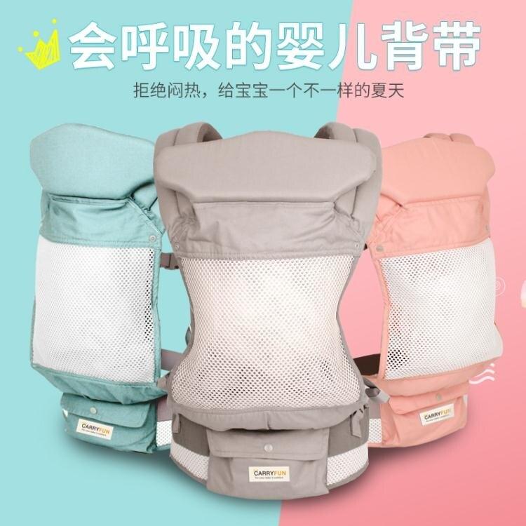 夯貨折扣! 嬰兒背帶夏季透氣網多功能四季通用前抱式寶寶抱帶後背抱娃神器