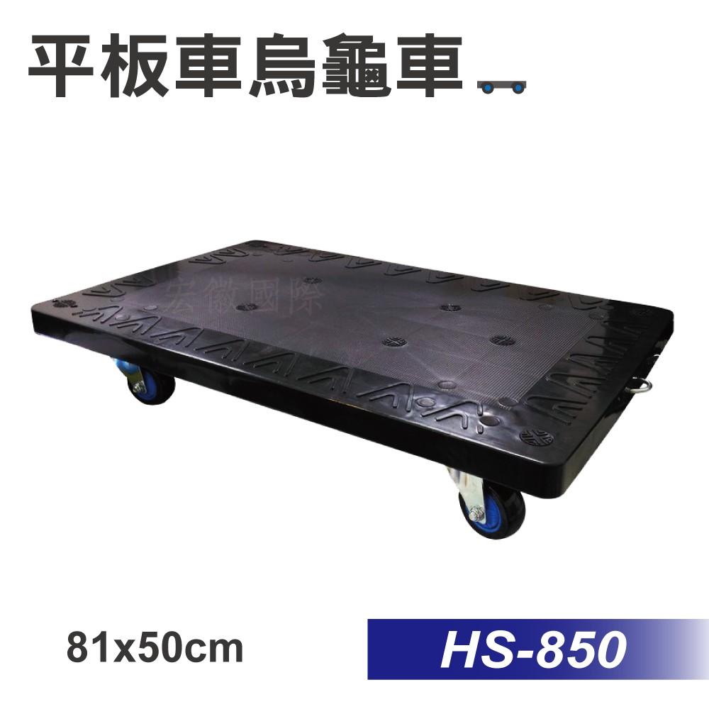 【HS-850】平板車塑鋼烏龜車 台灣製造 塑鋼材質 手推車 工具車 搬貨