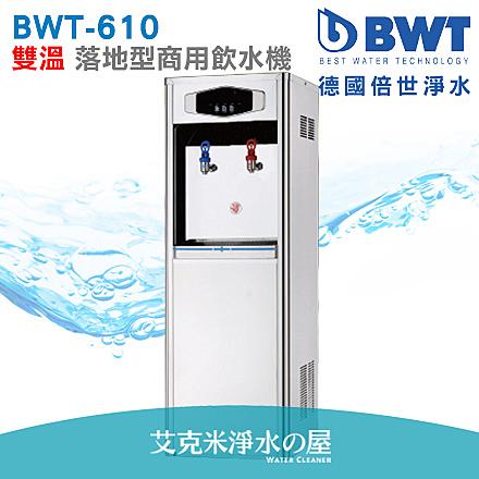 【BWT德國倍世】倍偉特 BWT-610雙溫落地型商用飲水機 .內置RO機 .熱交換系統.免費到府安裝