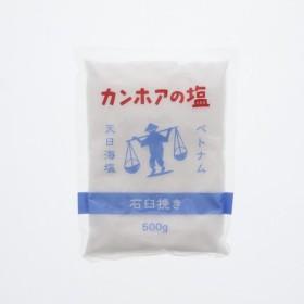 カンホアの塩 500g