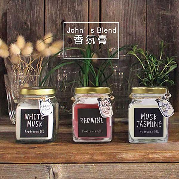 日本 香氛 除臭【Z0051】John′s Blend居家香膏 完美主義