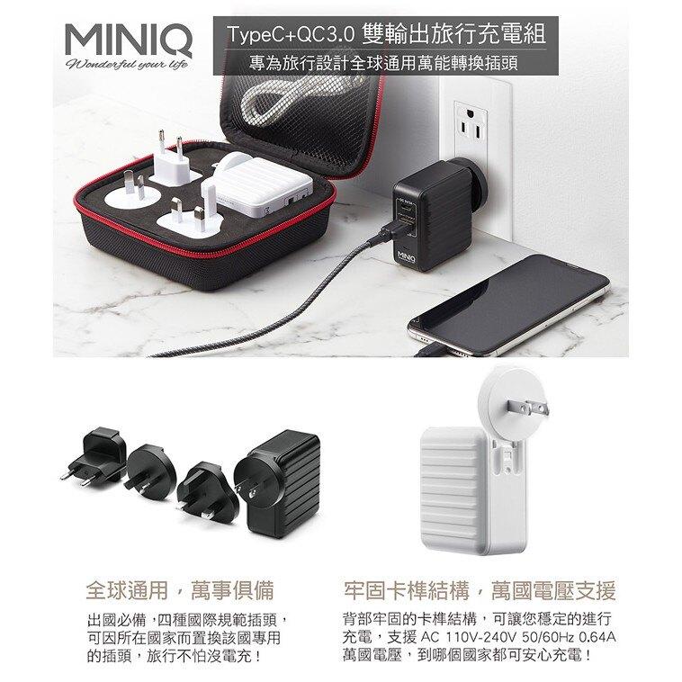 【現貨 含稅】MINIQ AC-DK50T 專為旅行設計全球通用萬用充電器 Type-C PD+QC3.0+多國轉頭
