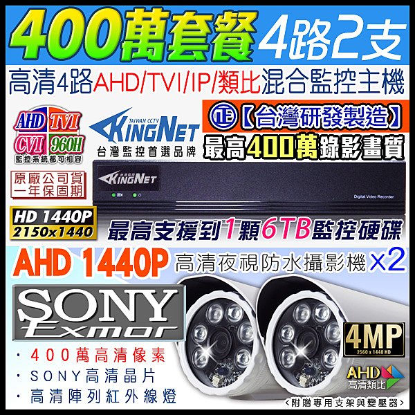 監視器攝影機 KINGNET 400萬 4路DVR套餐+2支1440P 6陣列紅外線槍型攝影機 4MP 1080P AHD/TVI/類比/IP