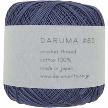 DARUMA レース糸 #60 col.4 ブルー 系 10g 約125m 3玉セット 01-2290(col.4 ブルー)