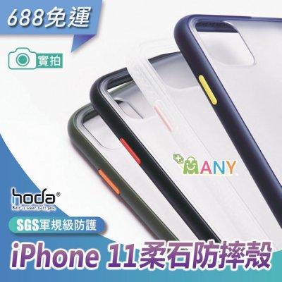 《贈無線充電盤》hoda iPhone11 / Pro Max手機殼 i11手機殼 軍規防摔 柔石 防摔認證