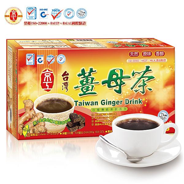 【老薑黑糖熬製】京工薑母茶 10gx10袋/盒