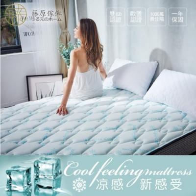 藤原傢俬 高澎度涼感紗獨立筒床墊雙人加大(5尺)