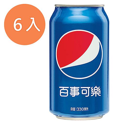 百事可樂330ml(6入)/組【康鄰超市】
