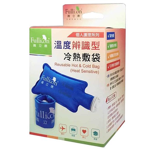Fullicon護立康 溫度辨識行冷熱敷袋◆德瑞健康家◆