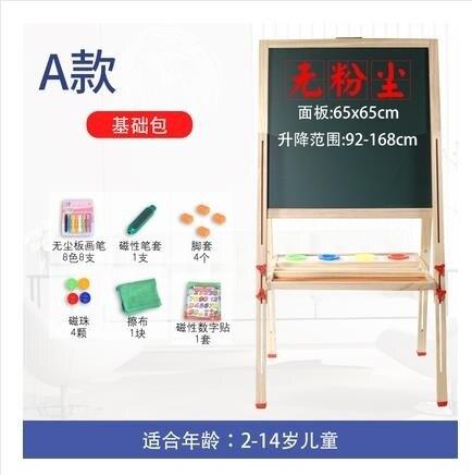 夯貨折扣! 兒童小黑板牆支架式彩色涂鴉家用無粉塵幼兒園寫字板磁性無塵畫板YTL