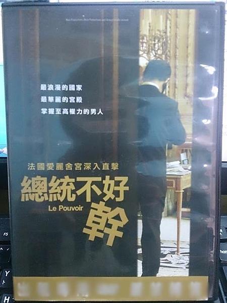 挖寶二手片-Y110-060-正版DVD-電影【總統不好幹】-法蘭索瓦歐蘭德(直購價)