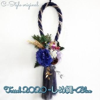 豪華 タッセル お正月飾り しめ縄 Blue