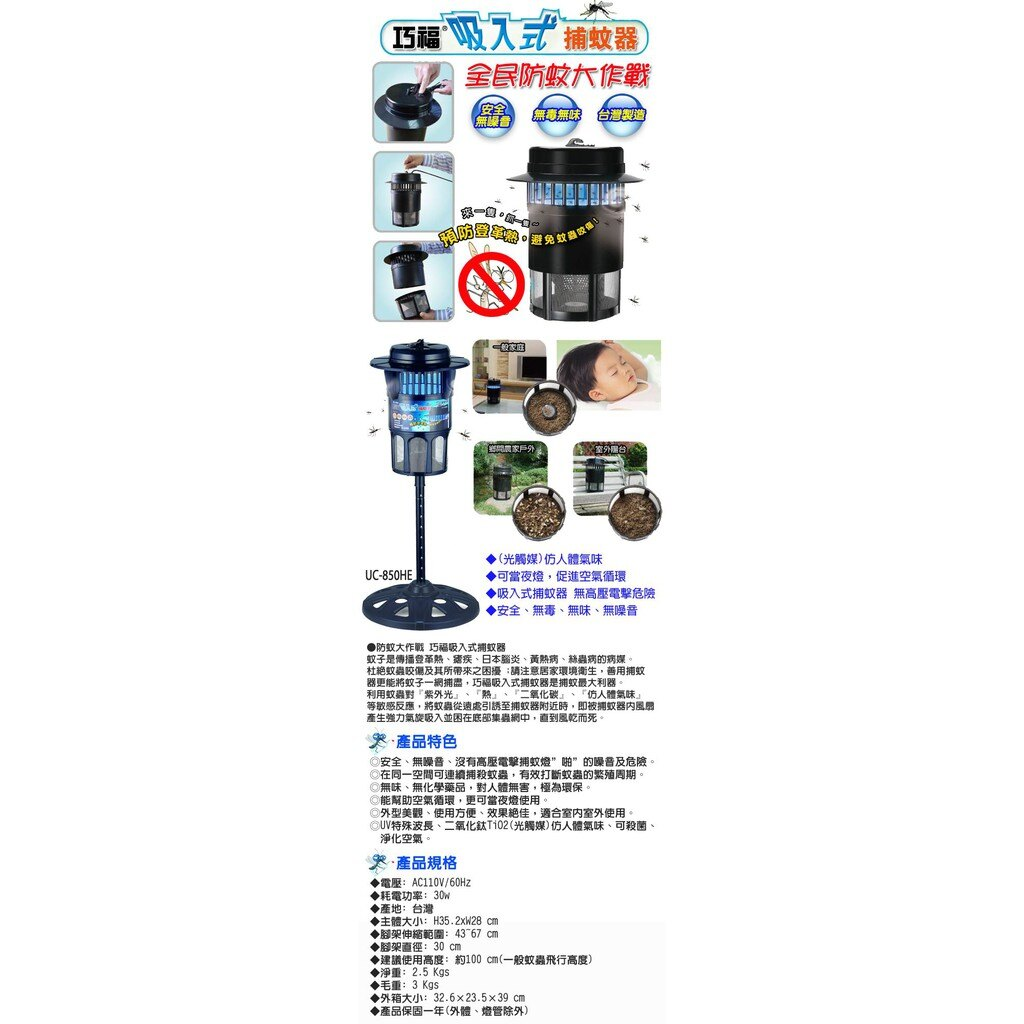 【現貨 開發票】巧福二氧化鈦光觸媒吸入式捕蚊器/捕蚊燈UC-850HE(大型)台灣製造MIT