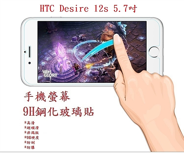 【9H玻璃】HTC Desire 12s 5.7吋 9H非滿版玻璃貼 硬度強化 防刮鋼化玻璃