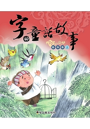 字的童話故事(動物篇)(上)(精裝)