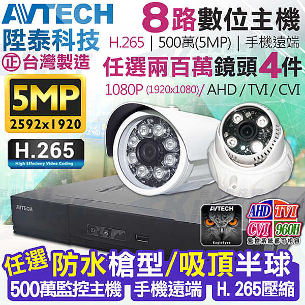 監視器 AVTECH 陞泰科技 500萬 8路4支監控套餐 H.265 1080P 紅外線夜視 遠端 台製 台灣安防