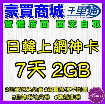 【台北光華-豪買商城】日韓7日上網卡 7天2GB超量降速不斷網 日本韓國通用 軟銀Softbank 支援3G/4G網速