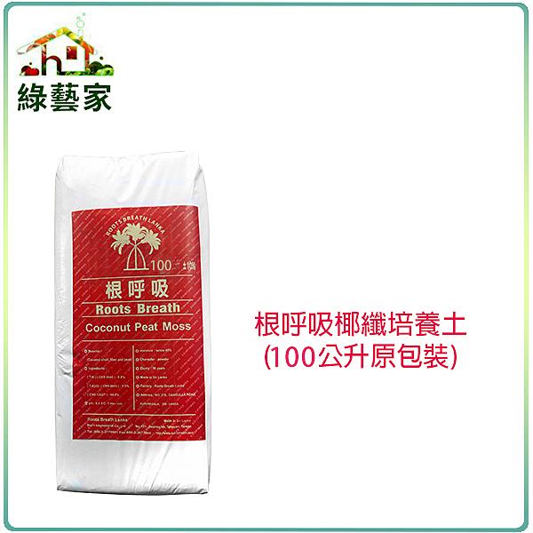 【綠藝家】根呼吸椰纖培養土(100公升原包裝) 天然椰纖土與樹皮、腐葉堆肥而成