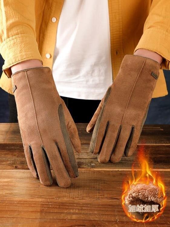 麂皮絨手套男士冬季保暖加絨加厚棉學生冬天騎開車騎行防寒觸屏潮陽光好物