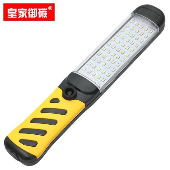 led工作燈汽修維修燈汽車維修充電帶磁鐵防摔修車燈手持手把行燈