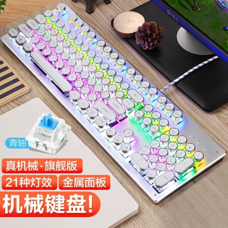 夯貨折扣! 富德蒸汽朋克復古真機械鍵盤青軸黑軸茶軸有線吃雞遊戲筆記本臺式MBS