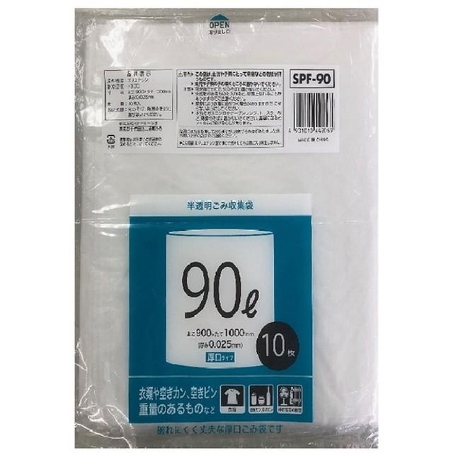 半透明ごみ収集袋90L10枚 SPF90