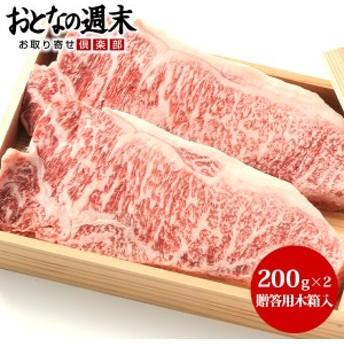 松阪牛 サーロインステーキ 200g×2 木箱入 お歳暮 お年賀 ブランド肉 国産 和牛 ギフト お取り寄せ グルメ 送料無料