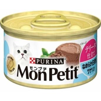 モンプチ缶 テリーヌ仕立て なめらか白身魚 ツナ入り 85g ネスレ ネスレ