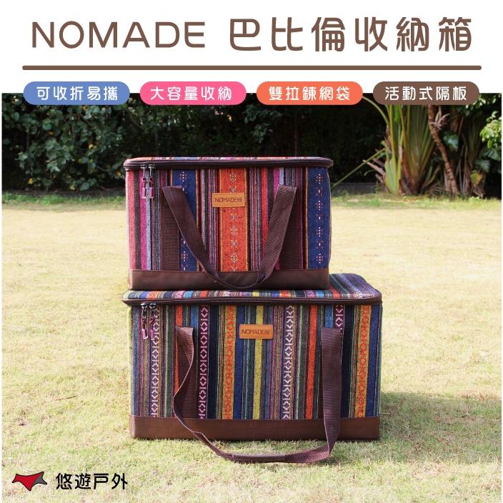 【NOMADE】諾曼巴比倫彩繪民族風折疊收納箱 大款 小款 儲物箱 整理箱 工具箱 居家收納 露營 野餐 戶外 悠遊戶外