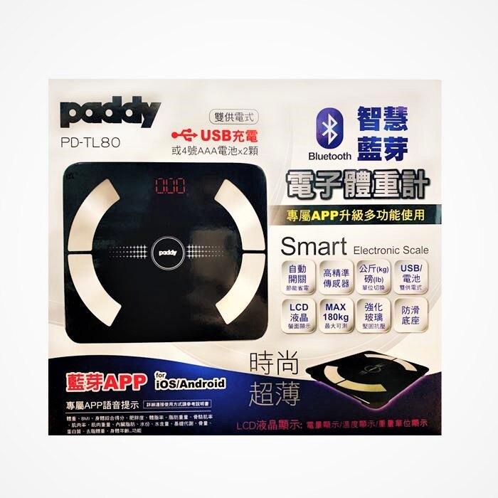 *好管家*台菱PD-TL80智慧藍芽電子體重計