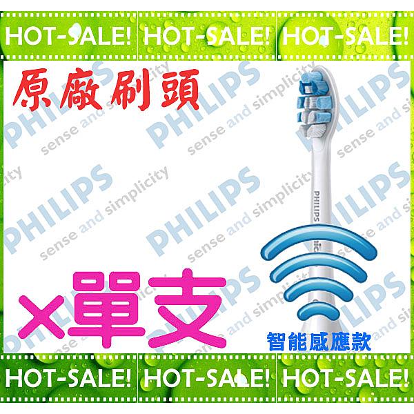 《正公司貨#全新裸裝刷頭出清價》Philips Sonicare 飛利浦 清除牙菌斑刷頭*單支裝 (刷頭型號HX9033款)