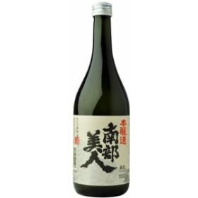 日本酒 南部美人 本醸造 720ml 岩手