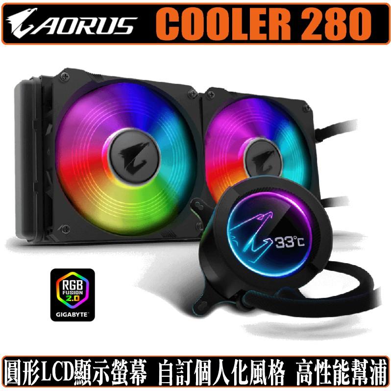 技嘉 GIGABYTE AORUS LIQUID COOLER 280 鷹神 一體式 水冷 CPU 散熱器 ARGB