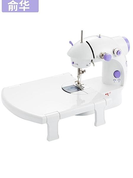 俞華202家用迷你縫紉機小型全自動多功能吃厚微型台式電動縫紉機  ATF 喜迎新春
