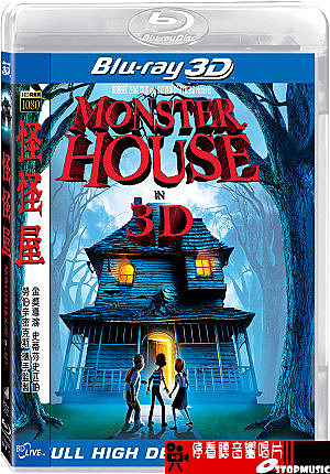 【停看聽音響唱片】怪怪屋 3D Monster House(In 3D)