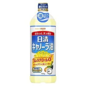 日清キャノーラ油 1000g 日清オイリオ