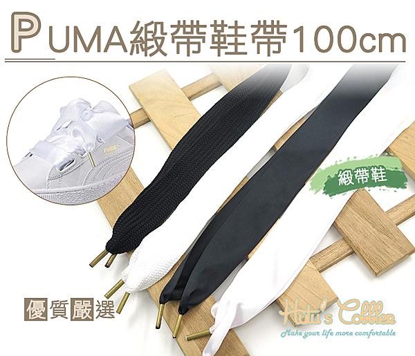 糊塗鞋匠 優質鞋材 G122 PUMA緞帶鞋帶100cm 緞帶 編織 休閒鞋 小白鞋 運動鞋