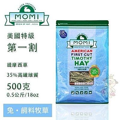 『寵喵樂旗艦店』摩米MOMI特級一割提摩西牧草500g(成兔、天竺鼠適合/磨牙)  35%高纖初割牧草