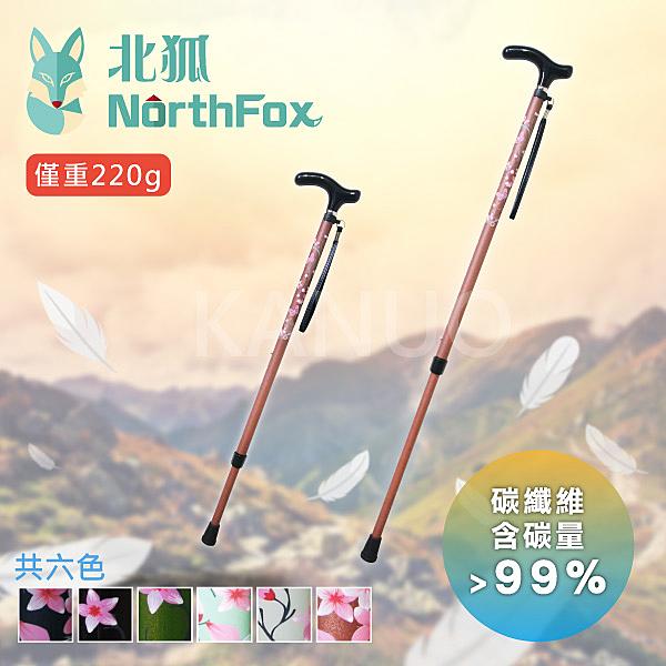 NorthFox北狐 碳纖維伸縮二節式手杖(休閒手杖 拐杖 共6種顏色可選)