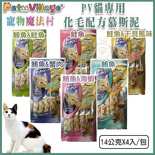 『寵喵樂旗艦店』魔法村《PV貓專用化毛配方慕斯泥》14gx4條 多種口味任選 貓用零食