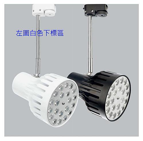 【燈王的店】LED 24W 軌道燈 投射燈 白框 白光/黃光  ☆ TYL709