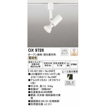 オーデリック OX9726 LEDMR16スポットライト 100Vランプセット 調光タイプ プラグタイプ オフホワイト OS047295+NO.258Pセット