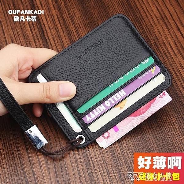 超薄卡包男士真皮小巧卡套女式可愛卡袋信用卡夾簡約大容量卡片包 探索先鋒