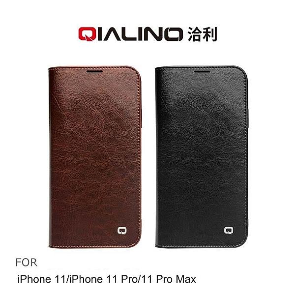 ☆愛思摩比☆QIALINO iPhone 11 Pro/11 Pro Max 經典皮套(升級版) 插卡真皮皮套 保護套