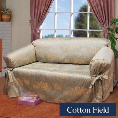 棉花田Cotton Field 光燦 提花單人沙發便利套 古金色