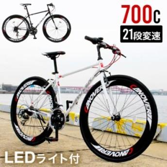 クロスバイク 1年保証 700c 自転車 LED ライト付 ブラック ホワイト  街乗り シティサイクル おしゃれ 収納 軽量 通学 通勤  黒 白 21段
