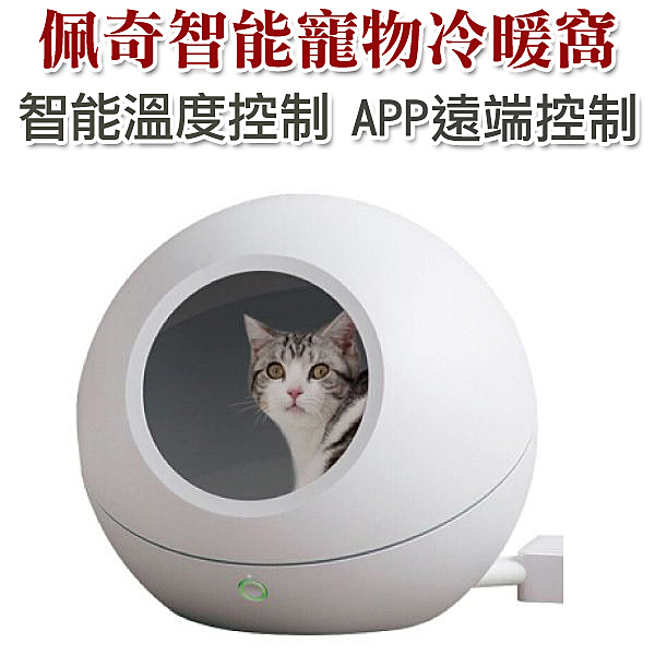 台北汪汪PetKit佩奇 智能寵物冷暖窩 懷抱式設計 休息監測記錄 一年售後維修保固服務