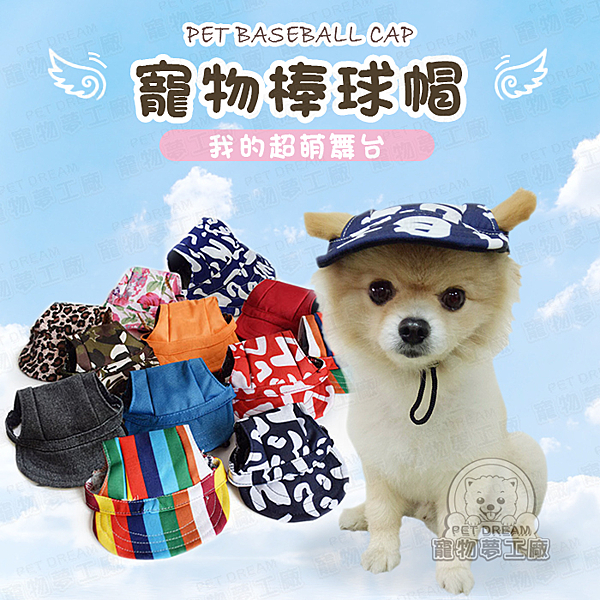 M號寵物棒球帽 寵物泰迪貴賓棒球帽 貓狗寵物帽 外出帽 寵物配飾  遮陽帽 幼犬  喵星人 棒球帽