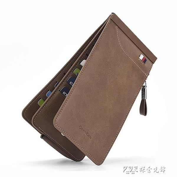 男士卡包多卡位銀行卡包信用卡套 女式超薄長款拉錬錢包手機包潮 探索先鋒