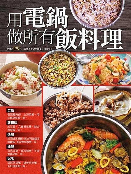 最實用的飯料理作法全部收錄在這裡! 菜飯‧雜糧飯‧油飯‧燉飯‧稀飯 台灣人以米飯...